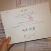 Octubre 2011 - Adios Kai School
